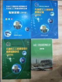 2019版《石油化工安装工程概算指标》已经中国石化建〔2019〕366号