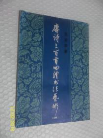 真草隶篆]唐诗三百首四体书法艺术(四)