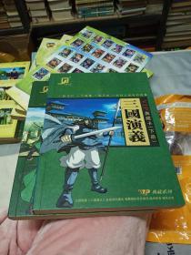 三国演义VIP典藏卡【上下册】【共120张卡】【沈阳贝贝玩具厂】