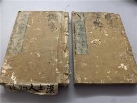 和刻本资料《汉土人物志》2册全,中华历代著名儒家、医家和书家的传略及著作,江户汉学者所编,宽政五年出版