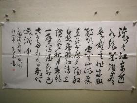 滚滚长江东逝水