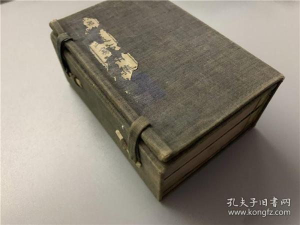 明治32年和刻汉字字典《广益节用集》一函两册全,袖珍铜版印刷