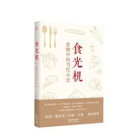 食乐小宝公主故事光机:食物中的现世小史