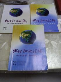 衡水中学 地理知识汇编 1 2 3