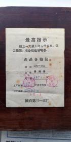 文革语录   产品合格证(1971年)—— 最高指示(人民空军)、国营第三一五厂(中国航天工业)、常州变压器厂(五号工程)!