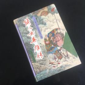 正版现货 【续儿女英雄传】《十大古典白话小说名著续书》丛书 一版一印 只出7000本