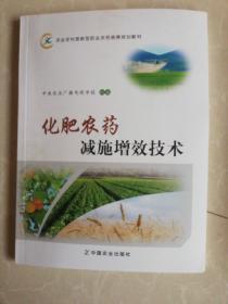 化肥农药减施增效技术