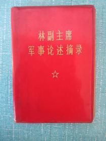 林副主席军事论述摘录