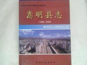 嵩明县志:1986~2000
