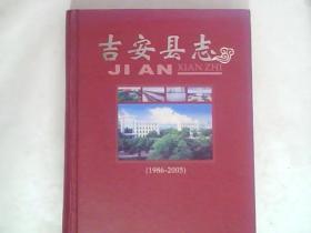 吉安县志(1986——2005)
