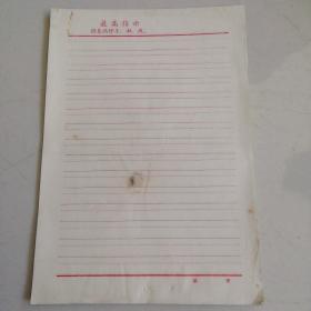 稿纸(最高指示 认真搞好斗、批、改)(16张、空白)