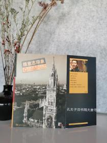 《德意志印象.自游德国30天》中国青年出版社