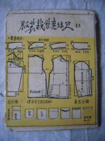 上世纪五六十年代服装剪裁速算尺(童装)