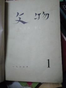 文物杂志,1977年全,I976下半年全,1975年上半年全,合订装册,共4册,1977上下册