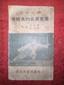 名家经典:吴鉴泉氏的太极拳(民国版拳谱,存世量稀少!)详见描述和图片