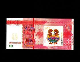 如意吉羊生肖邮票银钞套装:十克银钞+羊年小版(邮局发行)全新