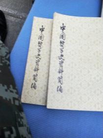 中国哲学史资料简编、清代近代部分、上下两集。