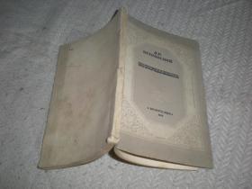 有嫁妆的女人 。 原版。 1951年出版