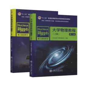 正版 上海交大学 大学物理教程 上册下册 第三版