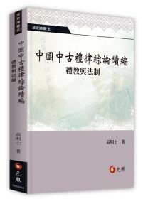 【预售】中国中古礼律综论续编——礼教与法制/高明士/元照出版有限公司