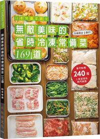 【预售】日本常备菜教主无敌美味的省时冷冻常备菜169道/松元有美/出版菊