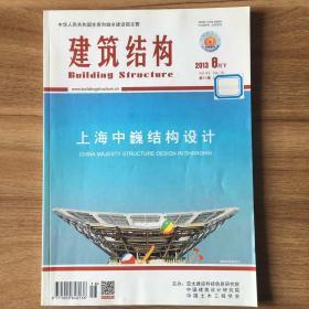 建筑结构杂志 第43卷第16期