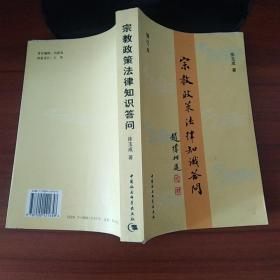宗教政策法律知识答问(增订本)