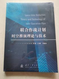联合作战计划时空推演理论与技术