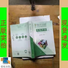 牛生产学(第三版)