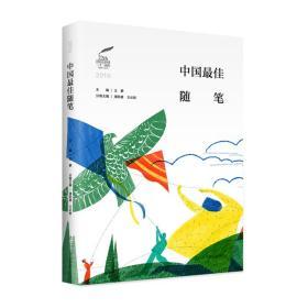 送书签sj-9787205097806-太阳鸟文学年选:2019中国最佳随笔