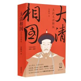 大清相国(王跃文讲解版)