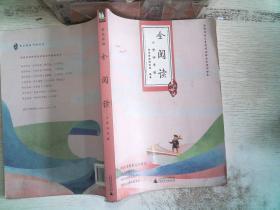 亲近母语·全阅读:小学四年级