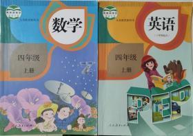 正版 义务教育教科书 数学+英语 四年级上册 人民教育出版社 9787107280962