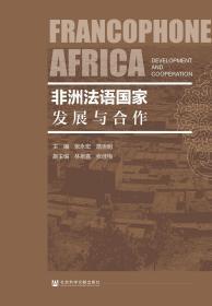 非洲法语国家:发展与合作                     张永宏 詹世明 主编;林泉喜 张佳梅 副主编