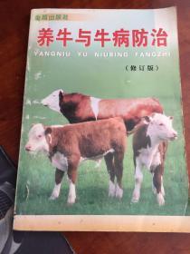 养牛与牛病防治(修订版) .正版