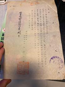满洲国康德11年滨江省次长田村发给哈尔滨地方法院次长关于五常县副县长去世葬礼的通知,1944年