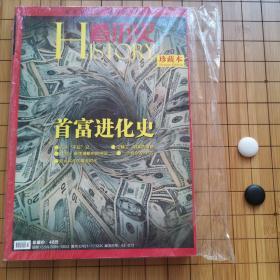 看历史珍藏本(首富进化史)(2010年)