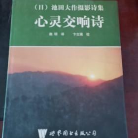 心灵交响诗:池田大作摄影诗集