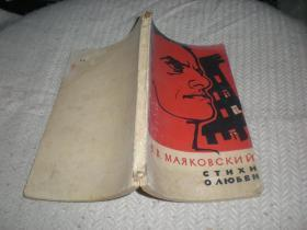 外文 爱情诗集。 1960年出版。 32开