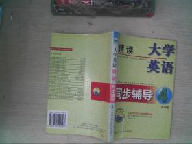 大学英语精读同步辅导 第四册