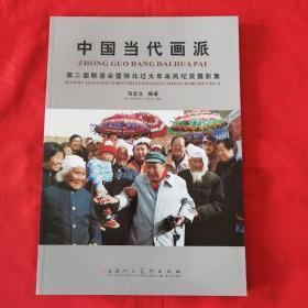 中国当代画派第二届联谊会暨陕北过大年采风纪实摄影集