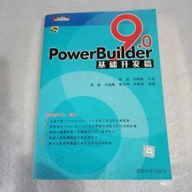 PowerBuilder 9.0基础开发篇 带光盘