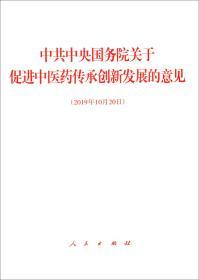 中共中央国务院关于促进中医药传承创新发展的意见(2019年10月20日)