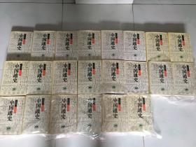 中国通史22册全