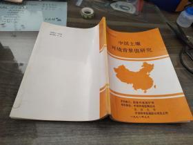 中国土壤环境背景值研究