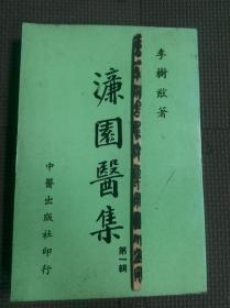濂园医集 作者李树猷钤印毛笔签赠名人