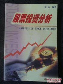 股票投资分析