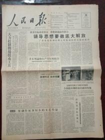 人民日报,1958年4月26日中国人民志愿军首批六个师归国部队全部撤出朝鲜前往祖国内地,对开八版。