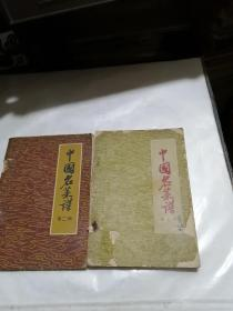 中国名菜谱 第二辑---第九辑