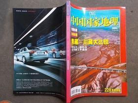 中国国家地理 青藏铁路珍藏版
